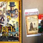 埼玉県民の皆様へスペシャルプレゼント決定!『翔んで埼玉』x『埼玉新聞』
