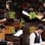 映画化の「蜜蜂と遠雷」ピアニスト発表!「春と修羅」の作曲は藤倉大!