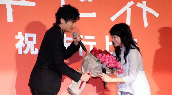 稲垣吾郎、バレンタインデーに池脇千鶴へバラ40本贈る!『半世界』先行公開舞台挨拶