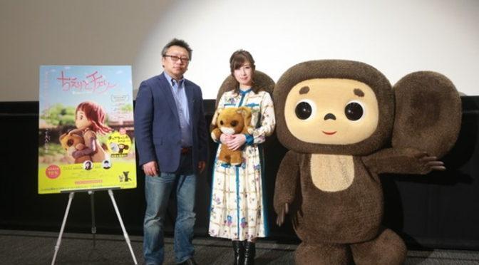 中村誠監督、高森奈津美 登壇『ちえりとチェリー』初日。星野源はビデオメッセージ