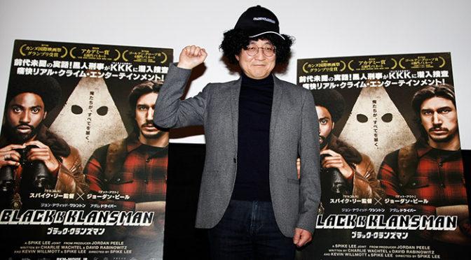 町山智浩が解説『ブラック・クランズマン』ジャパンプレミア試写会