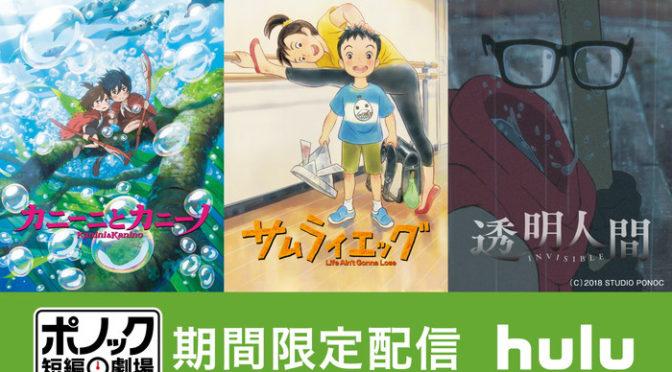 スタジオポノック初の短編アニメ『ちいさな英雄―カニとタマゴと透明人間―』Hulu独占配信決定!