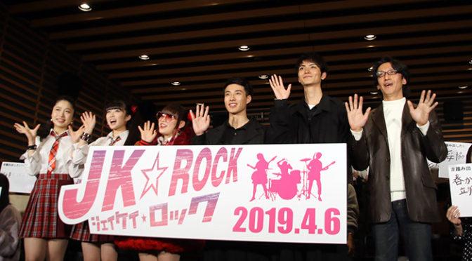 福山翔大、山本涼介、DROP DOLLが踏み出したい一歩!?映画『JK☆ROCK』 完成披露で