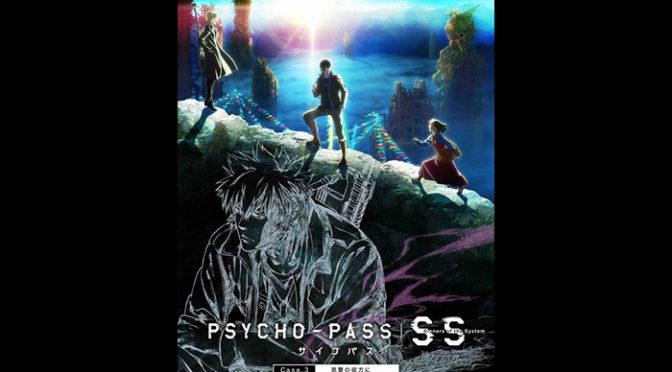 『PSYCHO-PASS サイコパス SS』Case.3 初日舞台挨拶&公開中イベント開催決定!