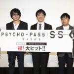 東地宏樹、関智一、塩谷直義監督『PSYCHO-PASS  Case.2 First Guardian』初日舞台挨拶