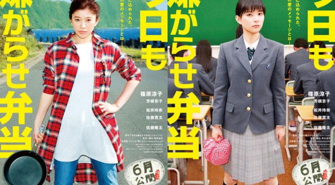 シングルマザー 篠原涼子 × 反抗期娘 芳根京子『今日も嫌がらせ弁当』特報映像解禁!