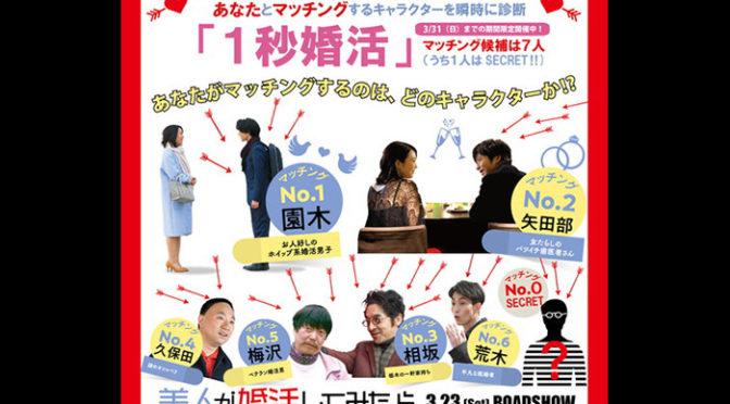 1秒婚活スタート 中村倫也、田中圭・・・あなたとマッチングするのは!?『美人が婚活してみたら』