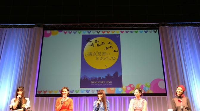 「おジャ魔女どれみ」20周年記念イベントで映画化発表!
