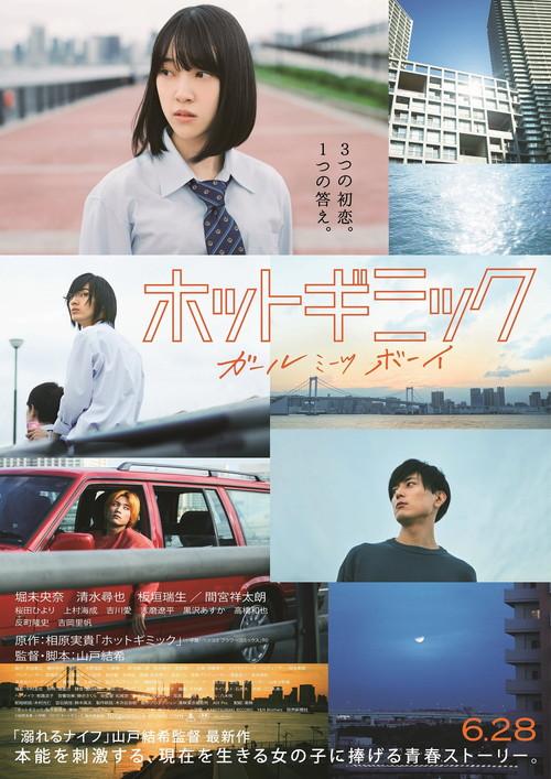 堀未央奈「ホットギミック」ポスター
