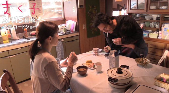 山﨑光×草彅剛×須藤理彩 『まく子』貴重なメイキング映像を初出し公開!