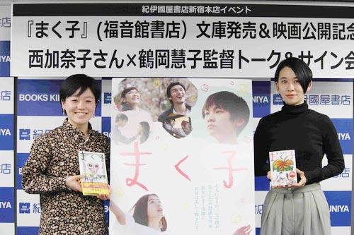 『まく子』西加奈子、鶴岡慧子監督