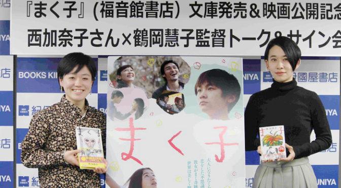 『まく子』文庫刊行&映画公開記念 西加奈子、鶴岡慧子監督トークイベント