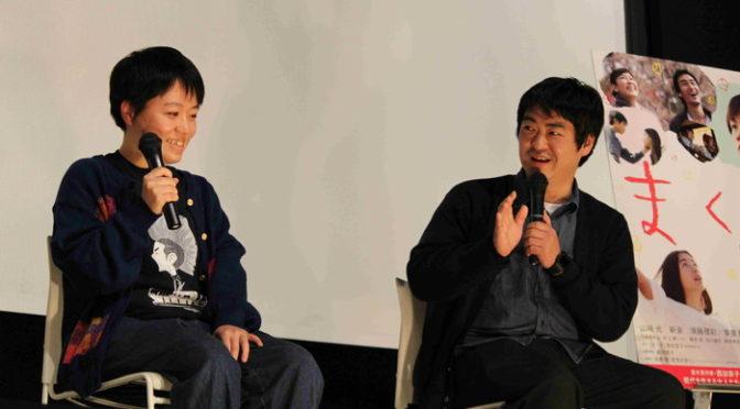 『まく子』鶴岡慧子監督×沖田修一監督登壇公開中スペシャルトーク