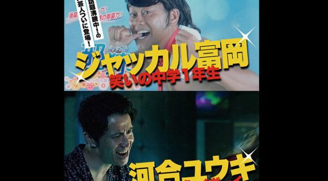 岡田准一主演『ザ・ファブル』原作人気キャラ・ジャッカル富岡&河合ユウキの特別映像が到着