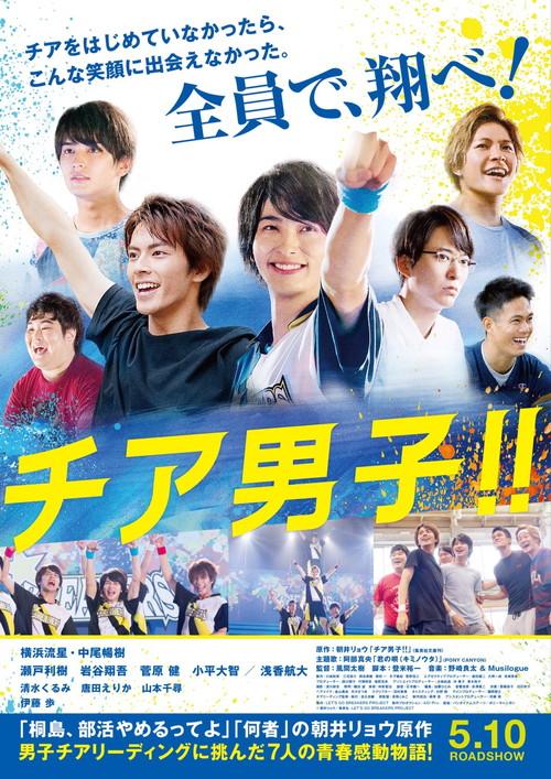 横浜流星 映画『チア男子!!』本ポスター