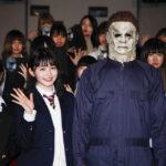 久間田琳加 ブギーマン登場で大絶叫 『ハロウィン』JKジャパンプレミア