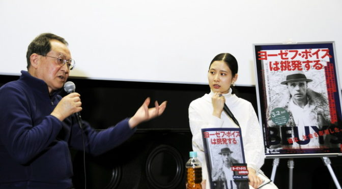 白川昌生・前田エマでトークイベント映画『ヨーゼフ・ボイスは挑発する』初日舞台挨拶