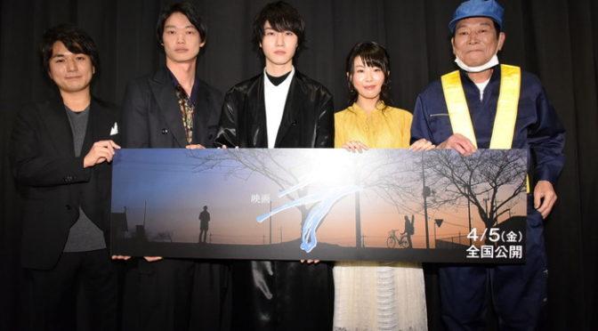 桜田通ら登壇 映画『ラ』完成披露上映会舞台挨拶