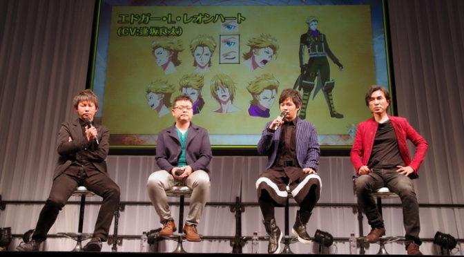 逢坂良太登壇!!監督・スタッフが明かす、アフレコ秘話も⁉『劇場版 誰ガ為のアルケミスト』AnimeJapan2019