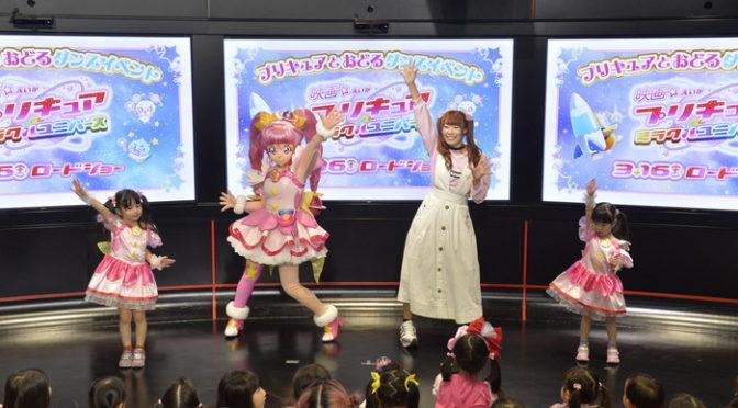 子ども達が成瀬瑛美&プリキュアと一緒に踊るイベント開催『映画プリキュアミラクルユニバース』