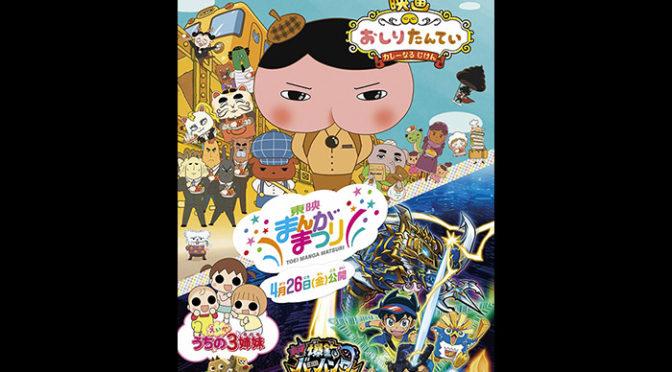 29年ぶりの復活『東映まんがまつり』予告編&本ポスター到着!