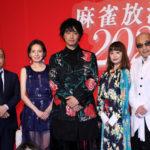 映画公開決定に安堵。斎藤工・白石和彌監督ら登壇『麻雀放浪記2020』完成報告ファンミーティング