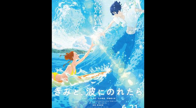 片寄涼太 & 川栄李奈 『きみと、波にのれたら』予告解禁!主題歌はGENERATIONSに決定!