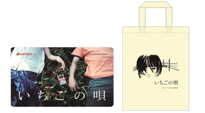 『いちごの唄』峯田和伸イラスト入りオリジナルエコバッグがムビチケ特典付販売開始!