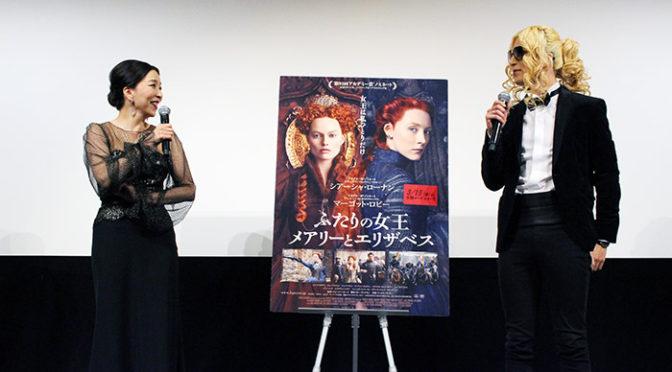 真矢ミキ&ローランド登壇 映画『ふたりの女王 メアリーとエリザベス』トークイベント