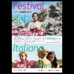 今年で19回目「イタリア映画祭2019」GW開催決定