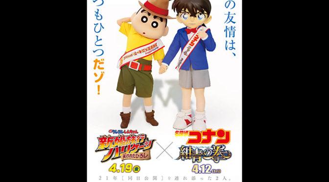 『クレヨンしんちゃん』×『名探偵コナン』この友情は、いつもひとつだゾ