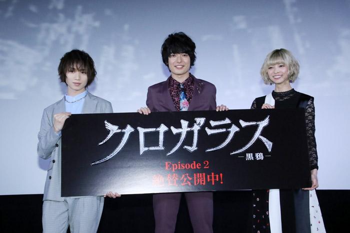 崎山つばさ・植田圭輔・最上もが 和気藹々舞台挨拶 映画『クロガラス2』