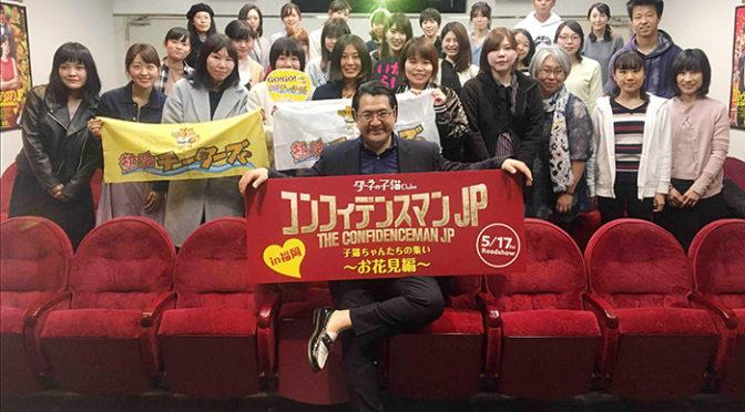 映画『コンフィデンスマンJP』小手伸也と第2回子猫ちゃんたちの集い in福岡