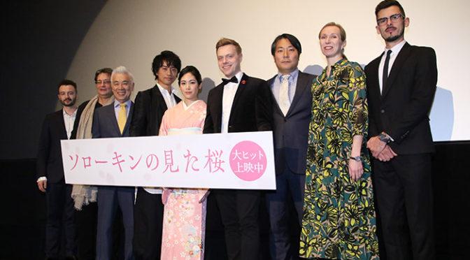 阿部純子 桜の開花と共に広まれば!「ソローキンの見た桜」舞台挨拶