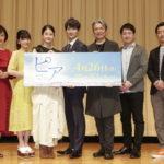細田善彦 在宅医療への熱い思い語った!映画『ピア〜まちをつなぐもの〜』完成披露試写会