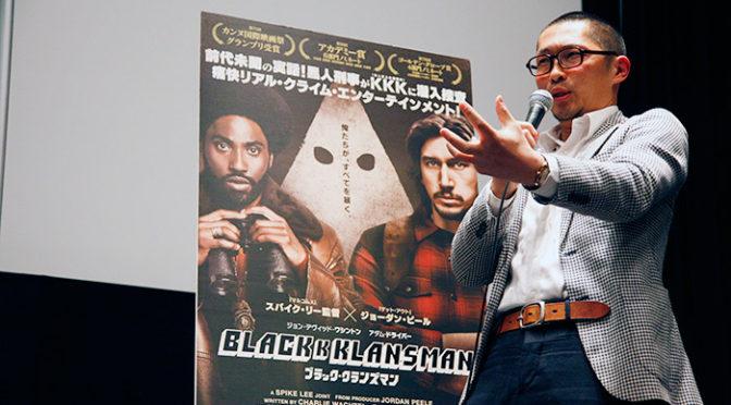 字幕監修オーサカ=モノレール 中田亮 登壇!『ブラック・クランズマン』トークショー