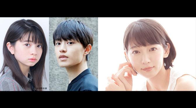 堀未央奈 初主演「ホットギミック」追加キャストに桜田ひより・上村海成・吉岡里帆