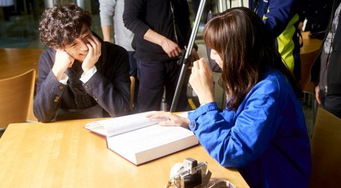 高橋一生&川口春奈 映画『九月の恋と出会うまで』仲良しメイキング写真解禁です