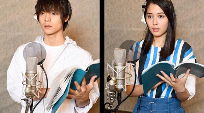 窪田正孝&広瀬アリスがアフレコを振り返る『モンスターストライク THE MOVIE ソラノカナタ』本日BD・DVDリリース