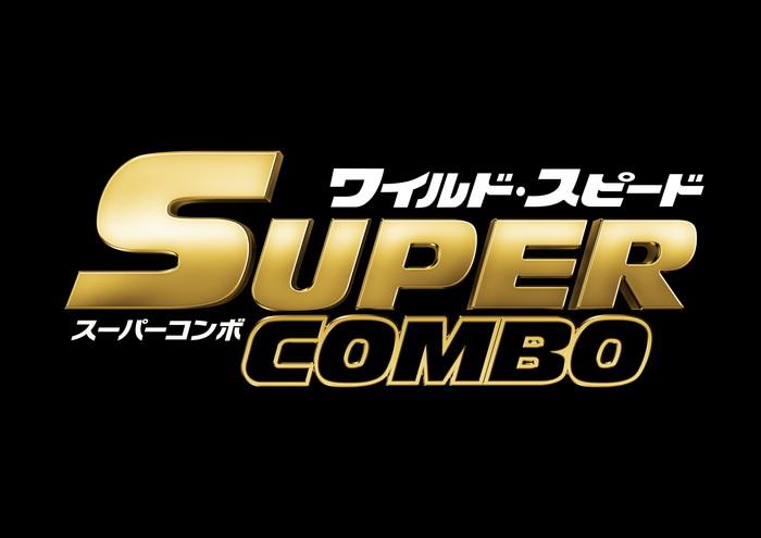 ワイスピ最新作が邦題『ワイルド・スピード/スーパーコンボ』で公開へ!