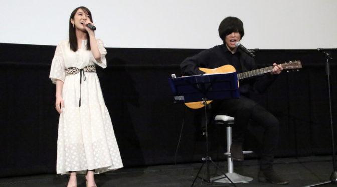 上白石萌音 内澤崇仁(androp)主題歌「ハッピーエンド」を熱唱!『L♡DK』舞台挨拶!