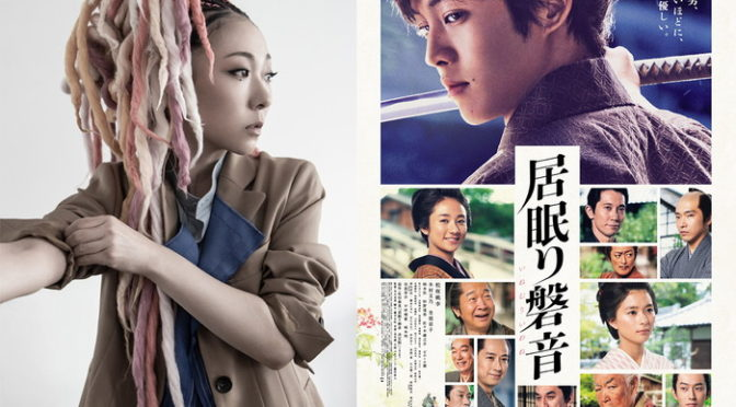 MISIA「LOVED」が主題歌に決定 松坂桃李主演「居眠り磐音」コメントも到着