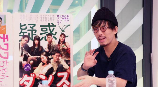 第17回「活弁シネマ倶楽部」は『チワワちゃん』二宮健監督!映画、そして商業映画と自主映画を語る