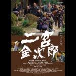 映画「二宮金次郎」公開日&特報&ポスタービジュアル&コメント解禁