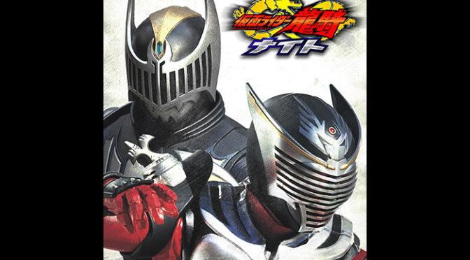 TV放送開始から17年、5月5日『仮面ライダー龍騎ナイト』開催決定!