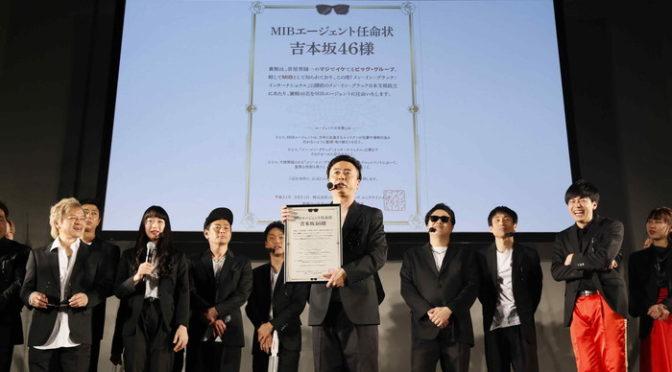 吉本坂46がMIB日本支部エージェントに任命!!『メン・イン・ブラック:インターナショナル』