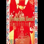 怪作、珍作を一挙上映「奇想天外映画祭」開催決定!新宿 K's cinema