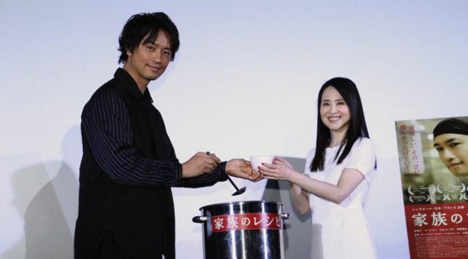 松田聖子に斎藤工がスープをとりわけ! 「家族のレシピ」舞台挨拶