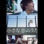 優しい歌は世界を変える 佐野勇斗主演「小さな恋のうた」メイキング映像解禁