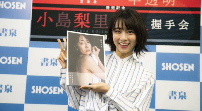 小島梨里杏 1st 写真集 現在とこれからの決意の1冊  「半透明」発売記念イベント開催
